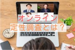 オンラインインタビュー(オンライン定性調査)の特徴・メリットや手法・手順