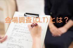 会場調査(CLT)の手法やメリットとは?活用方法や成功ポイントも解説