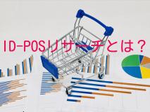 ID-POSリサーチとは?手法やメリットと活用例・注意点を解説