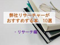 リサーチャーがおすすめする本10選(リサーチ編)