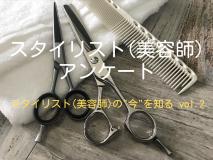 【自社アンケート調査】スタイリスト(美容師)のライフスタイルアンケート vol.2