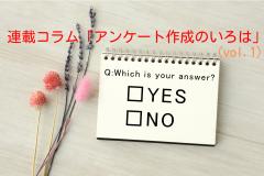 連載コラム 「アンケート作成のいろは」vol.1