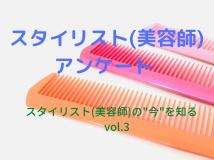 【自社アンケート調査】スタイリスト(美容師)アンケート(vol.3)