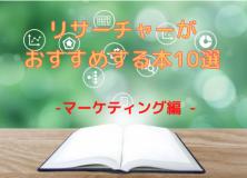 リサーチャーがおすすめする本10選(マーケティング編)