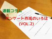 連載コラム「アンケート作成のいろは」vol.2