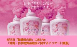 6月5日「無香料の日」に向けた「香害・化学物質過敏症に関するアンケート調査」を実施