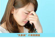 ~天気の変わり目は不調に注意!女性の約50%が気象病を経験~