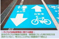 ~子どもの自転車事故に関する調査~