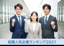 転職人気企業ランキング2021(転職サービス「doda」)