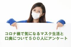 コロナ禍で気になるマスク生活と口臭について500人にアンケート