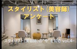 【自社アンケート調査】スタイリスト(美容師)アンケート(Vol.4)
