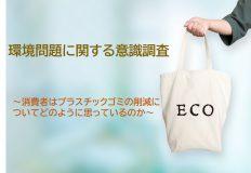 【環境問題に関する意識調査】約70%がラベルレスボトルに賛成!