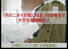 【衣類のニオイに関する実態調査】<br>脱臭が必要と感じるのは「洗いにくい衣類についた汗のニオイ」