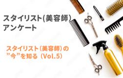 【自社アンケート調査】スタイリスト(美容師)アンケート(Vol.5)